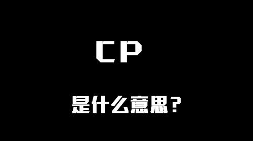 CP是什么意思
